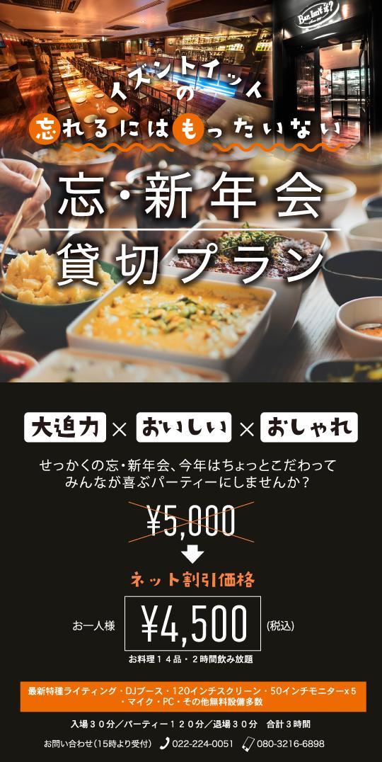 バーイズントイット 仙台 bar isn t it sendai